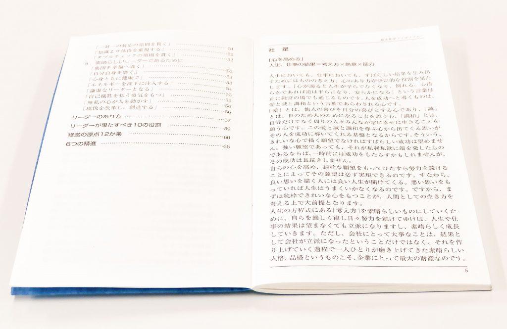 和光化学のフィロソフィブック